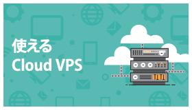 cloud-vps