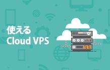 使える-Cloud-VPS